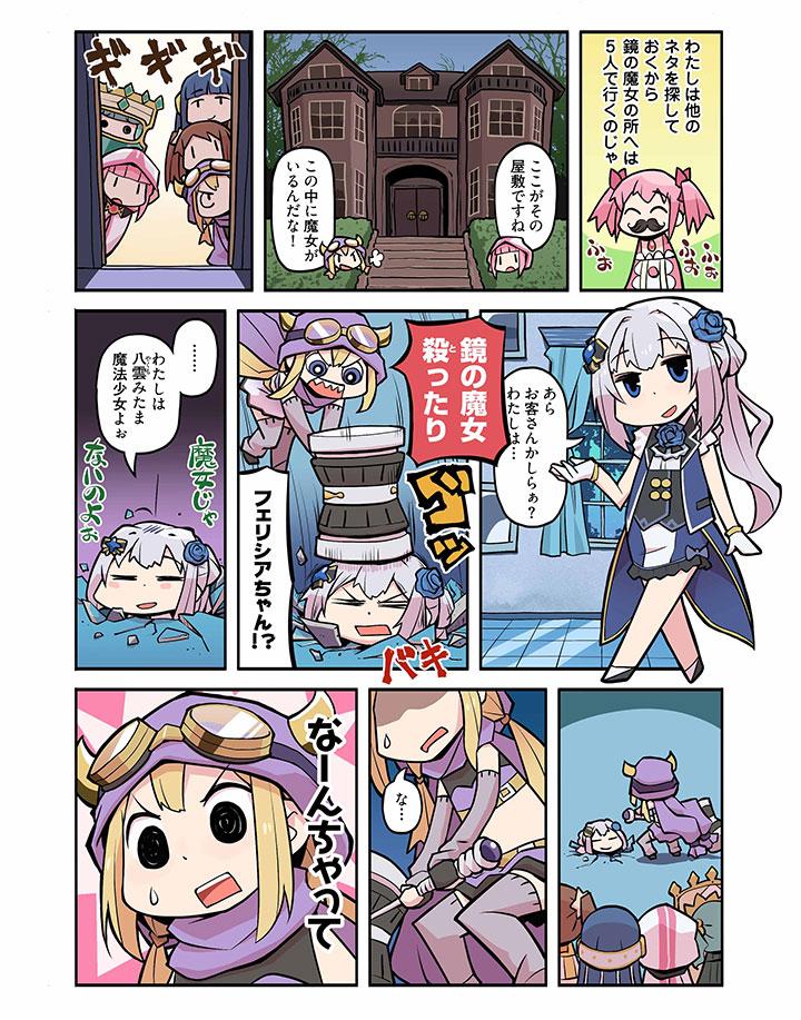 マギア☆レポート #32